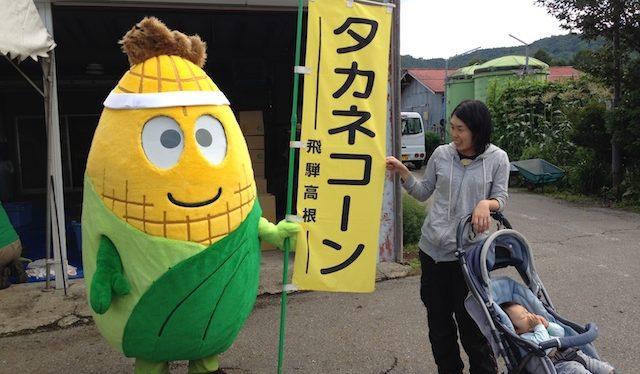 タカネコーン収穫祭でボランティア