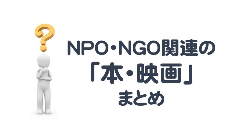 NPO関連の「本・映画」