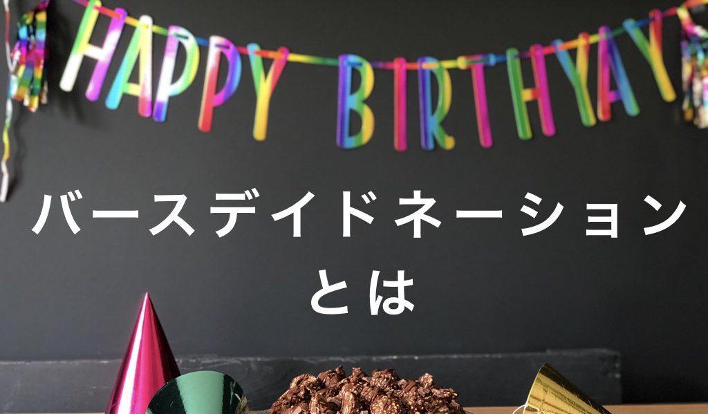 誕生日寄付(バースドネーション)