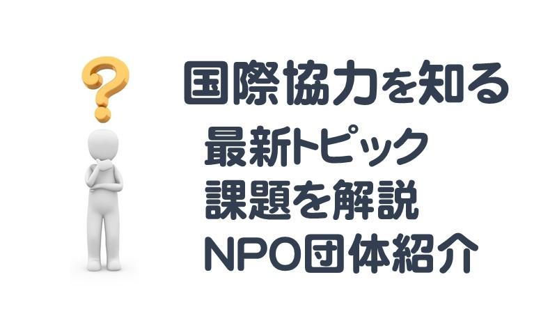 国際協力を知る|NPO団体や知っておきたい基礎・専門知識のまとめ