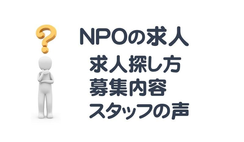 NPOの求人|探し方やスタッフの声など参考になる情報まとめ