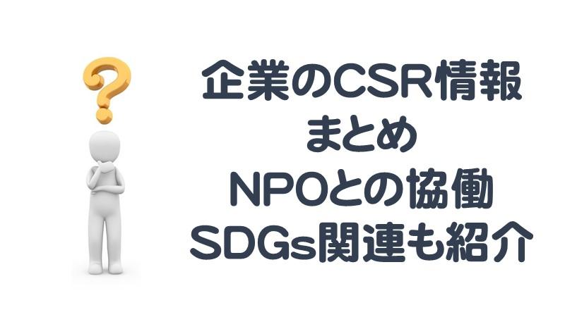 企業のCSR情報まとめ|SDGsやNPOとの協働関連も紹介