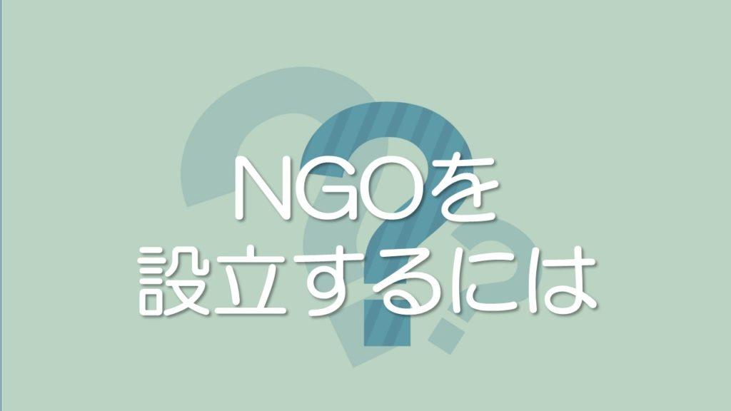 NGO設立