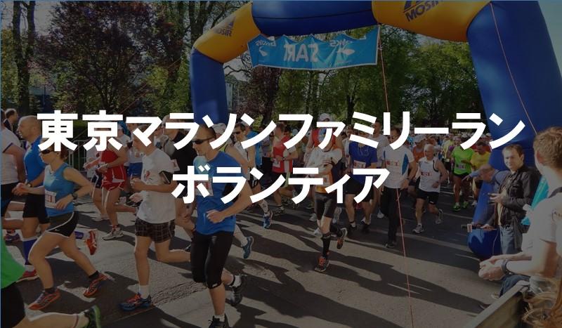 東京マラソンファミリーランボランティア
