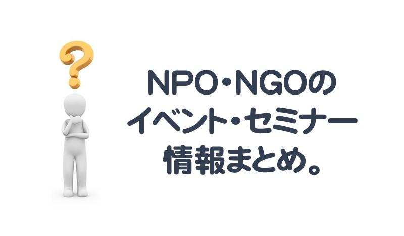 NPOのイベント・セミナー情報まとめ