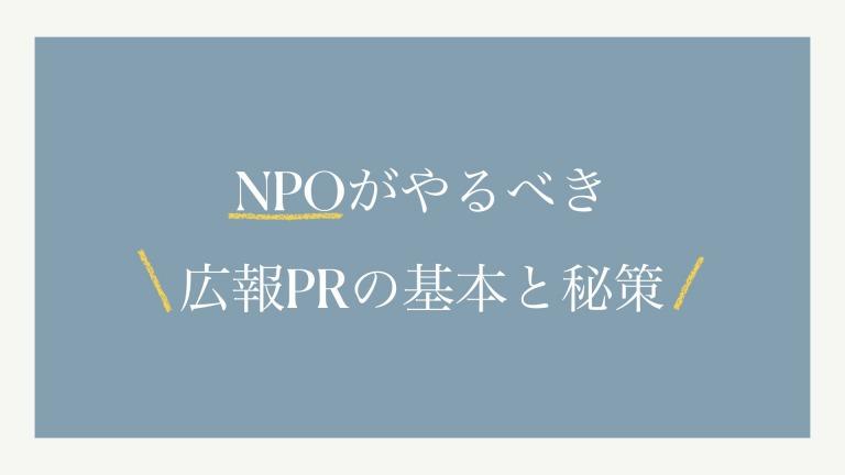 NPOのやるべき広報PRの基本と秘策