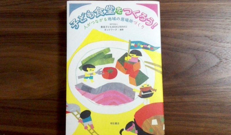 子ども食堂の本