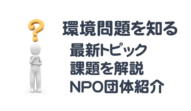 環境問題を知る|NPO団体や知っておきたい基礎・専門知識のまとめ
