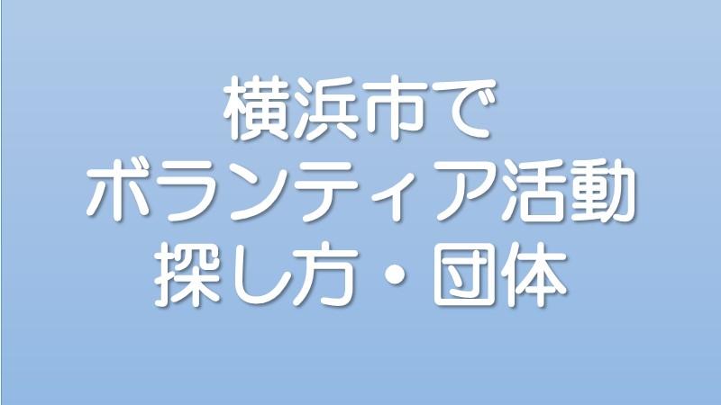 横浜市ボランティア活動とは