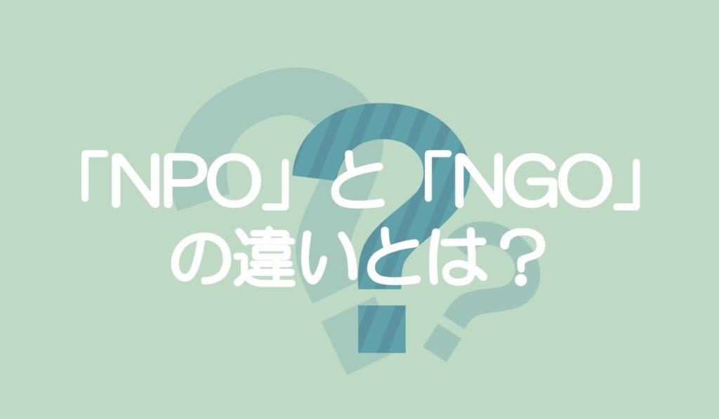 NPOとNGOの違いとは?