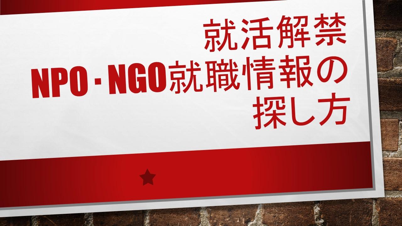 NPO/NGO就職情報