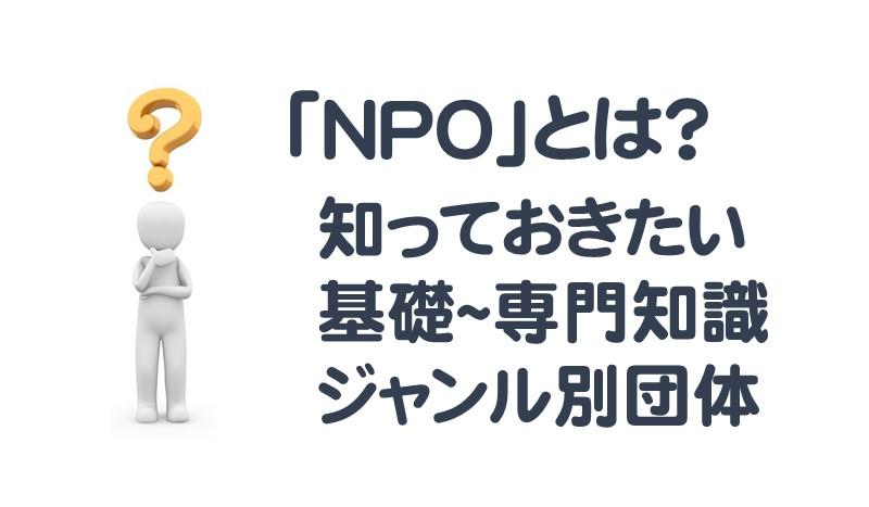 NPOを知る|最新情報や基礎~専門情報、ジャンル別団体まとめ