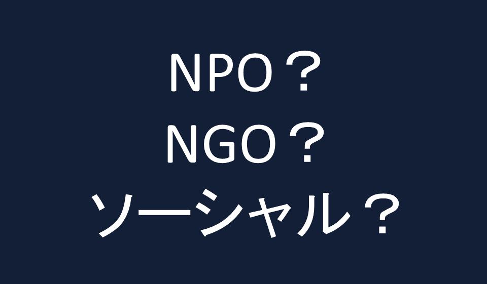 NPOセクターとは