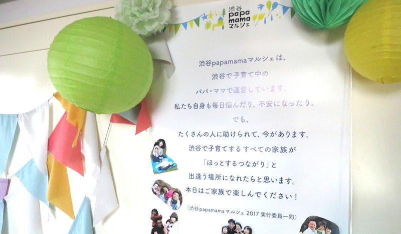 ローカルコミュニティ渋谷