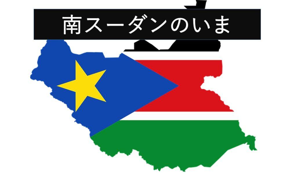 南スーダンの現状